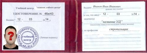 форма удостоверения стропальщика образец